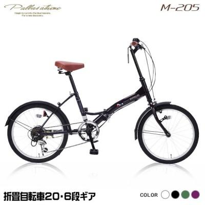 マイパラス M-205-PP ディープパープル 折りたたみ自転車(20インチ・6段変速) メーカー直送