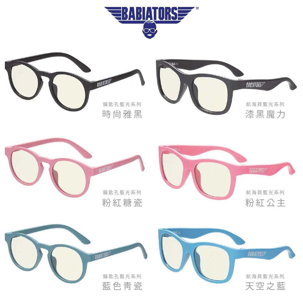 美國 Babiators 兒童抗藍光系列 - 護眼眼鏡 三款可選