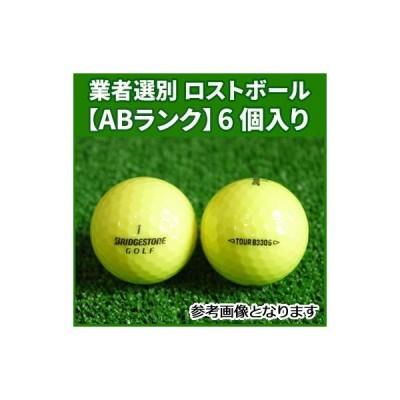 【ABランク】ブリヂストン ツアーB 330S 2016年 イエロー 6個入り 業者選別 ロストボール TOUR B 330S