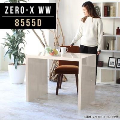 カフェテーブル 鏡面 省スペース 一人掛けテーブル ホワイト ミニ リビングテーブル コの字テーブル 木目 作業台 Zero-X 8555D WW