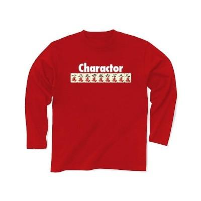 麻雀 牌 Charactor-萬子<マンズ>- 長袖Tシャツ Pure Color Print(レッド)