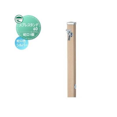 水栓柱 立水栓 ユニソン 木目調 スプレスタンド60 左右仕様 蛇口1個セット 蛇口シルバー 本体 シャインチーク