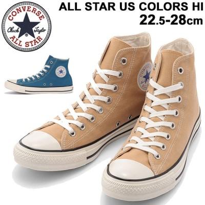 スニーカー メンズ レディース シューズ/コンバース converse ALL STAR オールスター US カラーズ HI/ハイカット キャンバス カジュアル 靴 男女兼用 /3130320