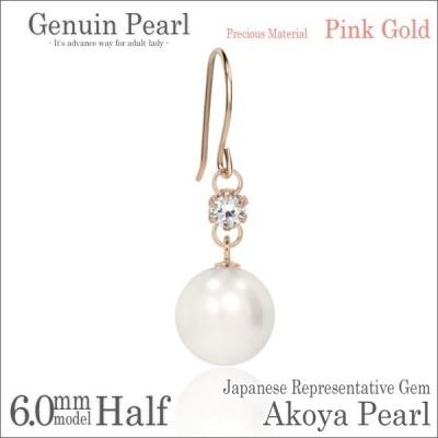 アコヤ真珠 ピアス あこや真珠 レディース メンズ アコヤパール K10 ピンクゴールド PG 6mm キュービックジルコニア フック 6月 誕生石 片耳用 ピアス シンプル