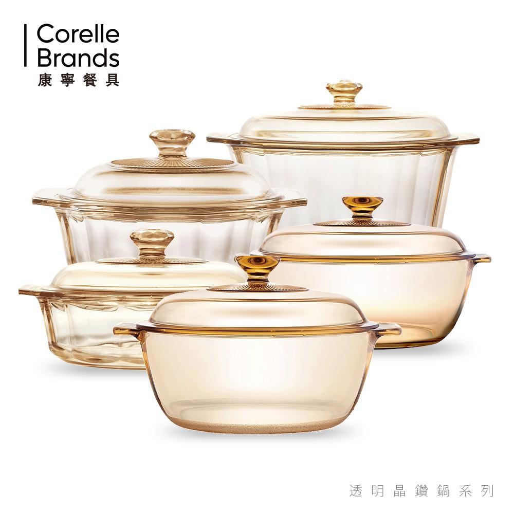 【康寧餐廚】晶鑽透明鍋系列 (8種規格可選)|好禮3選1|