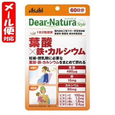 【9個までメール便】ディアナチュラスタイル 葉酸 鉄 カルシウム 60日分 (120粒) アサヒ Dear Natura style