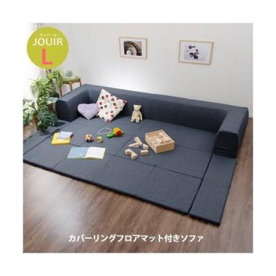 日本製 ローソファー フロアソファー 3人掛け プレイマット カバーリングソファ Lサイズ 洗える カバー ジュイール ロータイプ