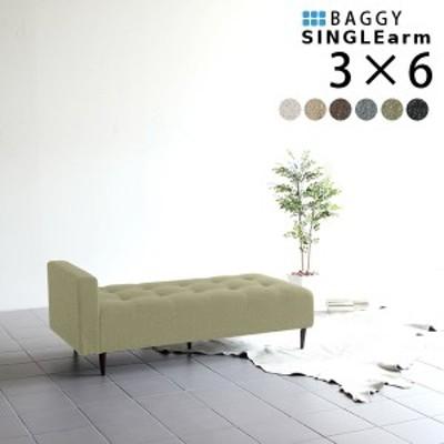 ベンチ ソファ ソファー 2人掛け 二人掛け ベンチソファ ベンチソファー 背もたれなし 腰掛 Baggy SA 3×6 NS-7