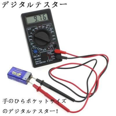 デジタルテスター 専用テスターリード付属 AC DC マルチメーター 小型 対応 電圧 電流 抵抗測定