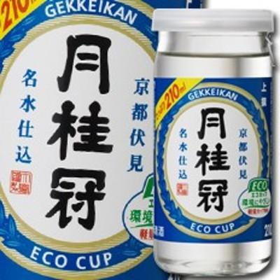 【送料無料】京都府・月桂冠 エコカップ 上撰210mlカップ×1ケース(全30本)