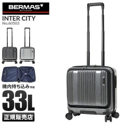 バーマス インターシティ 機内持ち込み Sサイズ 33L フロントオープン ストッパー付き BERMAS 60503