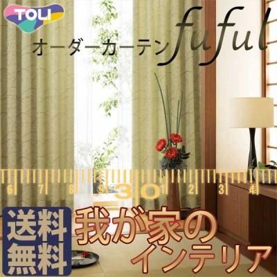 東リ fuful フフル オーダーカーテン&シェード WA TKF10273・10274 スタンダード縫製 約1.5倍ヒダ