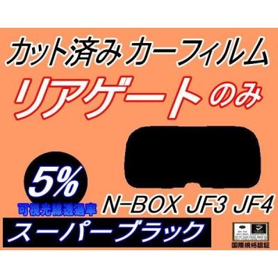 リアガラスのみ (s) N-BOX JF3 JF4 (5%) カット済み カーフィルム JF3 JF4 ホンダ