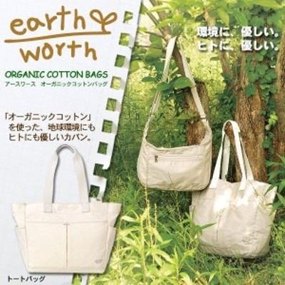 トートバッグ レディースバッグ レディースファッション 日本製 100% オーガニックコットン使用 環境に優しい オーガニックコットン