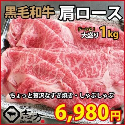 黒毛和牛 肩ロース 1kg ギフトに最適 しゃぶしゃぶ すき焼き 牛肉