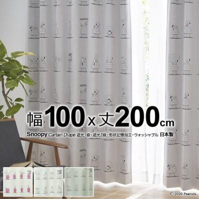 日本製 スヌーピー カーテン デイリーライフ 幅100×丈200cm  遮光1級・遮光2級  形状記憶 ウォッシャブル Drape ドレープ ※1枚入り