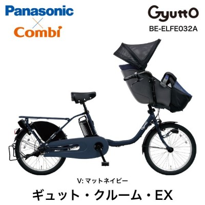 電動自転車 ギュットクルームEX BE-ELFE032A パナソニック 20インチ 3段変速 16Ah ギュット クルーム 電動アシスト自転車 3人乗り対象 V:マットネイビー