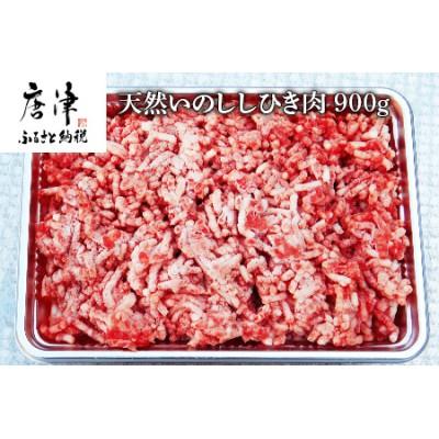 天然いのししひき肉 900g 【ふるなび】