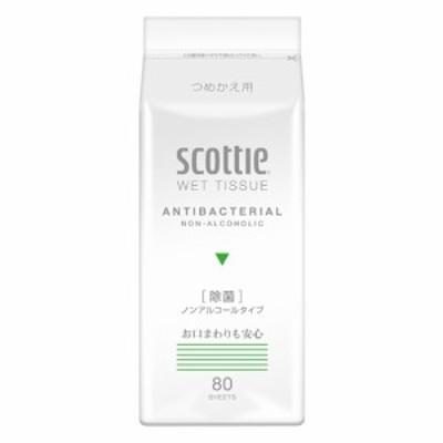 ウェットティシュー 除菌 ノンアルコールタイプ つめかえ用 80枚入 スコッティ(scottie) 日本製紙クレシア(Crecia)