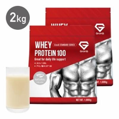 【送料無料】GronG(グロング) ホエイプロテイン100 スタンダード 人工甘味料・香料無添加 ナチュラル 2kg