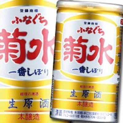 【送料無料】新潟県・菊水酒造 ふなぐち菊水一番しぼり缶200ml×1ケース(全30本)