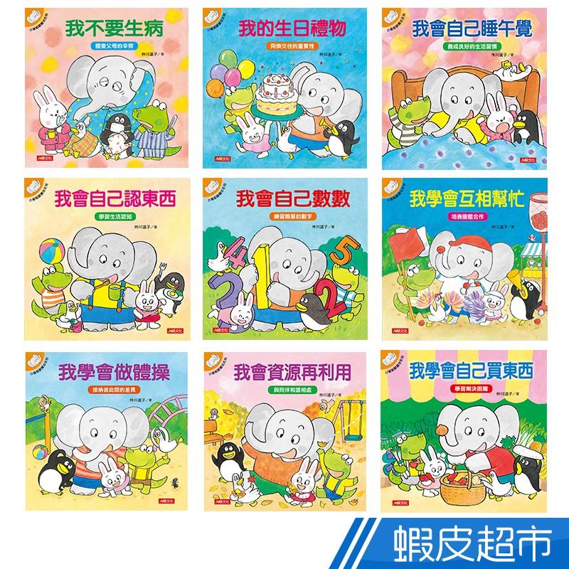 人類文化 小象帕歐繪本系列(平)(人) 廠商直送 現貨