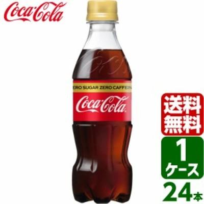コカ・コーラ ゼロカフェイン 350ml PET 1ケース×24本入 送料無料