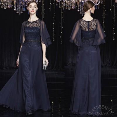 ロングドレス / 演奏会ドレス 大きいサイズあり パーティードレス ステージ衣装 / バタフライスリーブ ネイビー ミセス イーストビューティ