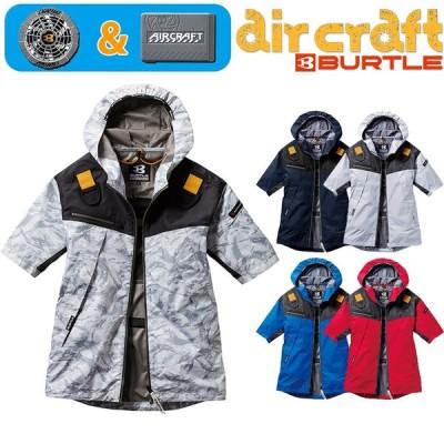 バートル BURTLE 空調服 AC1096  エアークラフト パーカー 半袖 ジャケット ファン・バッテリーセット