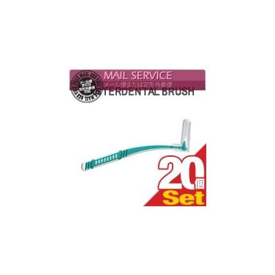 ホテルアメニティ 歯間ブラシ 個包装 業務用 L字歯間ブラシ (INTERDENTAL BRUSH) x 20個セット :ネコポス発送 ※当日出荷