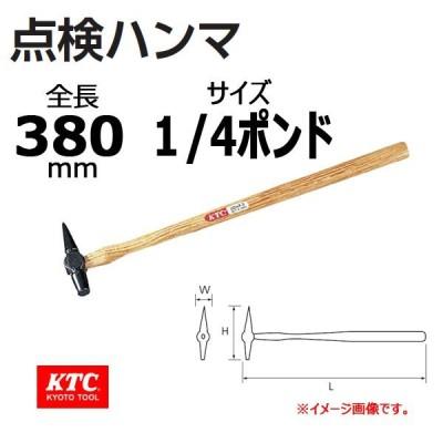KTC 点検ハンマ UDHT-2