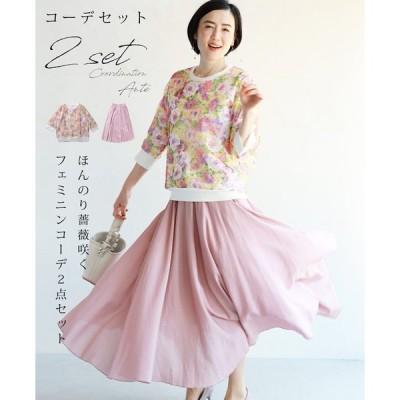 40代  50代 ファッション 花柄 ほんのり薔薇咲くフェミニンコーデ2点セット  トップス スカート