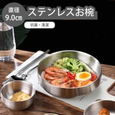 ステンレス製 お皿 高品質 抗菌 小鉢 器 お椀 韓国 インスタ映え おしゃれ 雑貨 直径9.0cmサイズ