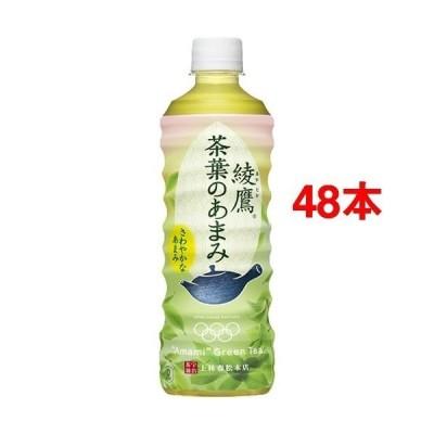 綾鷹 茶葉のあまみ ( 525ml*48本セット )/ 綾鷹