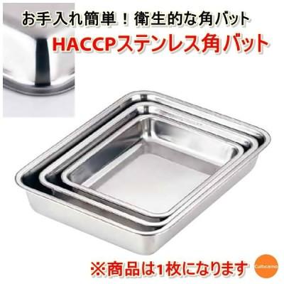業務用 HACCP ステンレス 角バット 手札判  ABT-I2