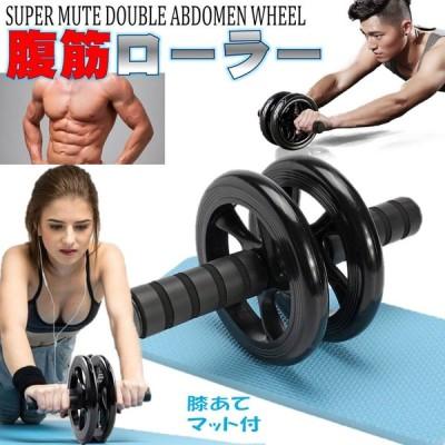 腹筋 ローラー アブローラー 腹筋 筋トレ 筋肉 腕 トレーニング エクササイズ 上半身 ダイエット 保護マット付き お腹 二の腕 引き締め くびれ 痩せ