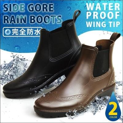 ビジネスシューズ レインシューズ 完全防水 メンズ ブーツ サイドゴアブーツ ウイングチップ レインブーツ スノーブーツ 雨 防水 長靴 雨靴 作業用 紳士靴 雪