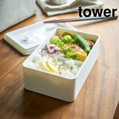 バルブ付き密閉ランチボックス タワー tower / ホワイト