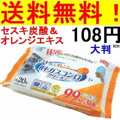 セスキ炭酸ソーダと オレンジエキス配合 99.9%除菌! ノンアルコール ライフ堂 IH&ガスコンロ用 大判20枚 30入 1パック108円(税別)