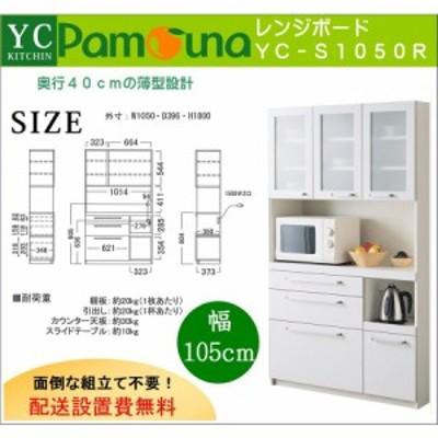 開梱設置料無料 パモウナ 食器棚 キッチンボード レンジボード レンジ台 幅105cm YC-S1050R 薄型 シンプル プレーンホワイト 日本製 国産