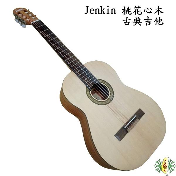 古典吉他 珍琴 Jenkin 台製 桃花心木 39吋 尼龍弦 吉他 guitar (贈 厚袋 備弦)