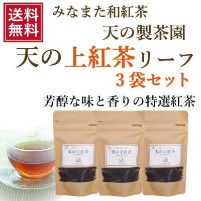 熊本 みなまた和紅茶 天の上紅茶 リーフ 送料無料 茶葉 30g 3袋 セット 天の製茶園 特撰紅茶