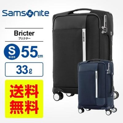 スーツケース 機内持ち込み Sサイズ サムソナイト Samsonite Bricter ブリクター スピナー55 ソフト 158cm以内 キャリーケース