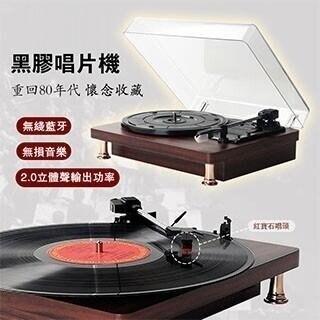 現貨免運 電唱機 110V全新 黑膠唱片機 原木質感 藍芽播放 復古留聲機 內建喇叭 黑膠唱機