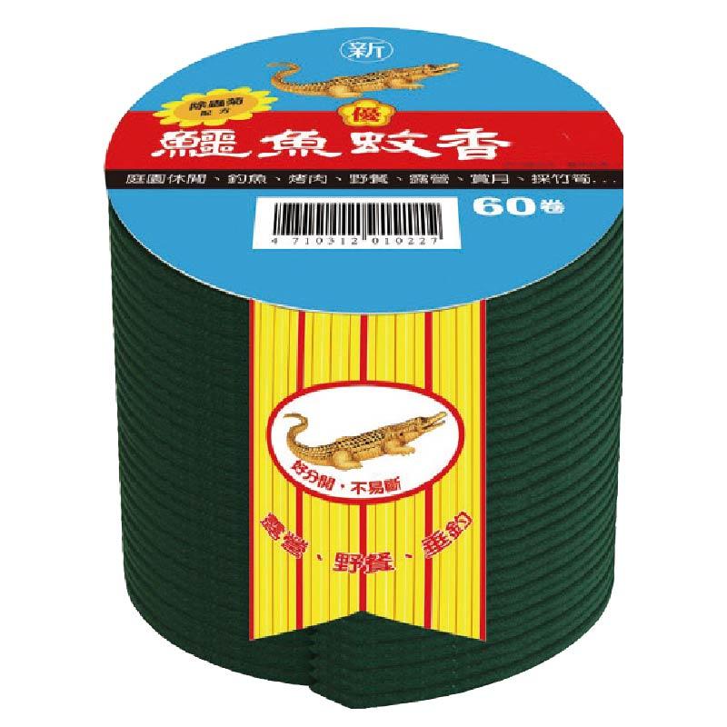 鱷魚蚊香-A 60卷 經濟包