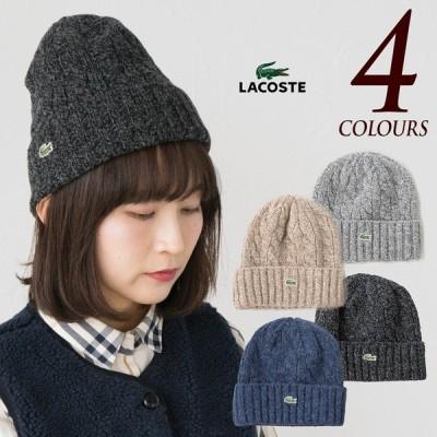ラコステ ケーブル編み ニットワッチ  L1028 ニット帽 ニットキャップ