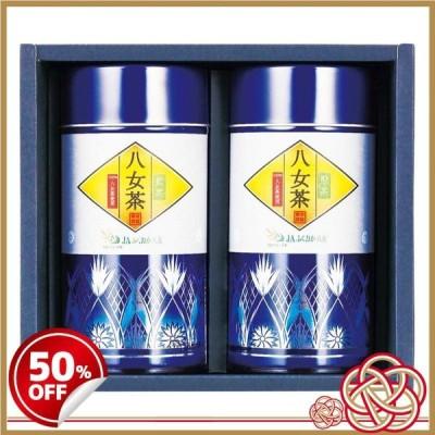 JAふくおか八女 八女煎茶詰合せ JY-50 | 50%OFF のし無料 内祝い ギフト