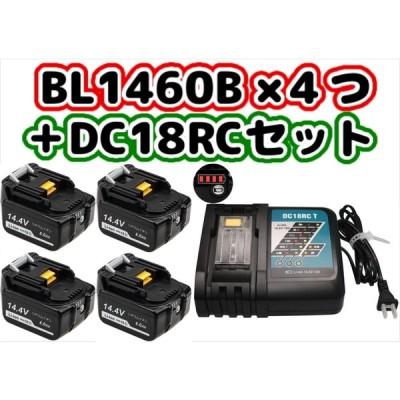 マキタ 充電器 + バッテリー 4個セット 互換 DC18RC + BL1460B  (1台+4個)  makita バッテリー 充電器