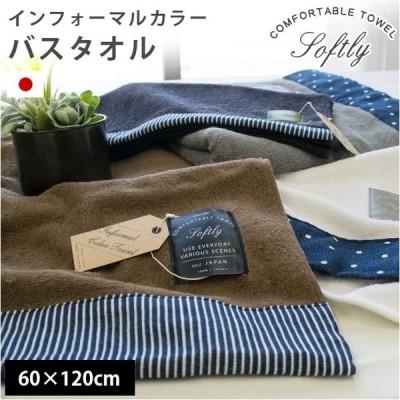 バスタオル 60×120cm 日本製 綿100% インフォーマルカラー タオル