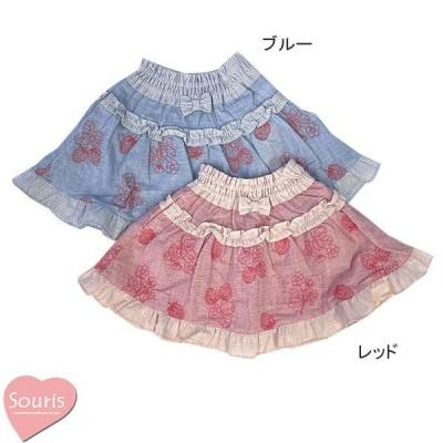 スーリー Souris いちご刺繍スカート(100cm・110cm・120cm・130cm)